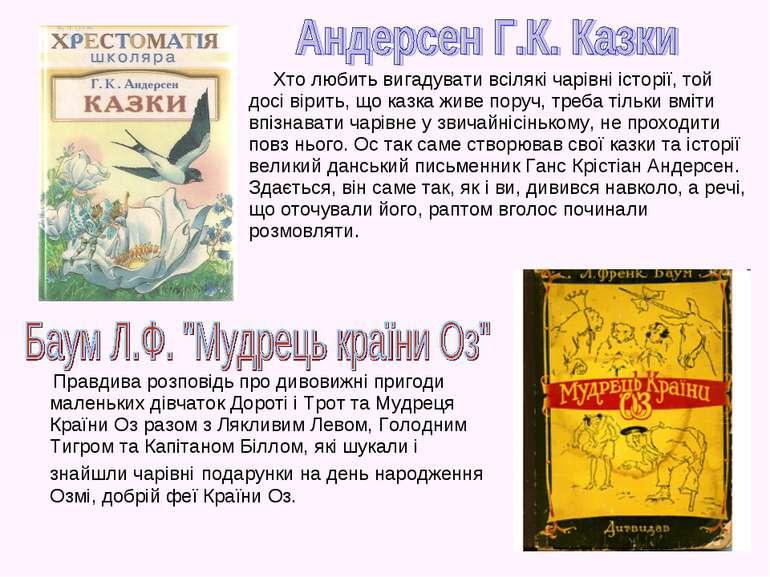 Хто любить вигадувати всілякі чарівні історії, той досі вірить, що казка живе...