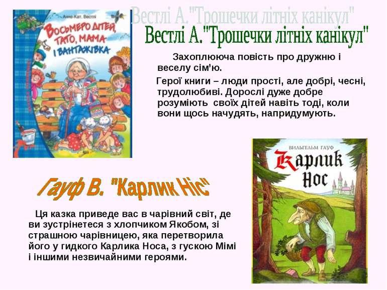 Захоплююча повість про дружню і веселу сім'ю. Герої книги – люди прості, але ...