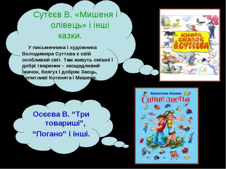 Сутєєв В. «Мишеня і олівець» і інші казки. У письменника і художника Володими...