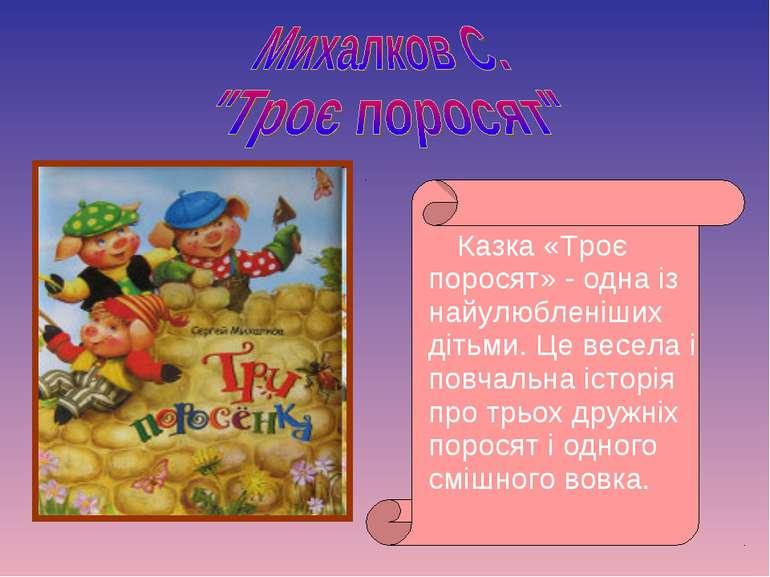 Казка «Троє поросят» - одна із найулюбленіших дітьми. Це весела і повчальна і...