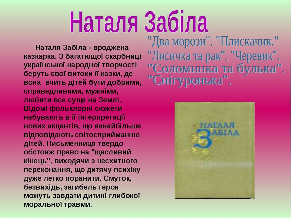 Наталя Забіла - вроджена казкарка. З багатющої скарбниці української народної...