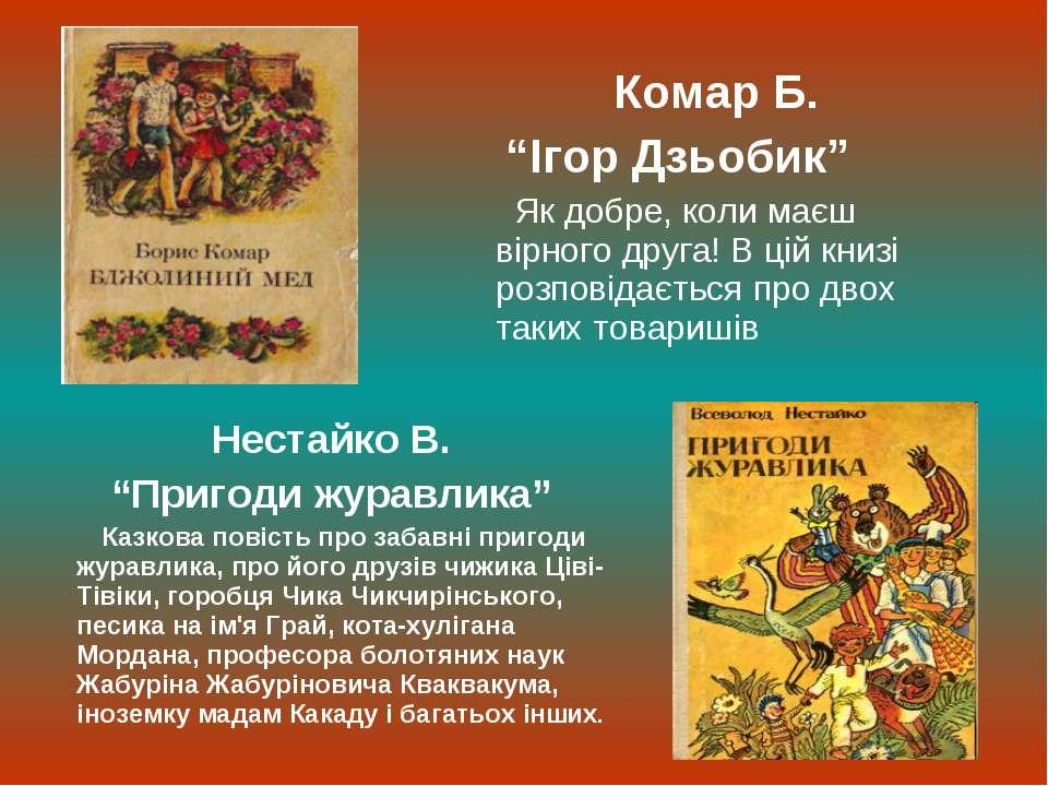 """Комар Б. """"Ігор Дзьобик"""" Як добре, коли маєш вірного друга! В цій книзі розпов..."""