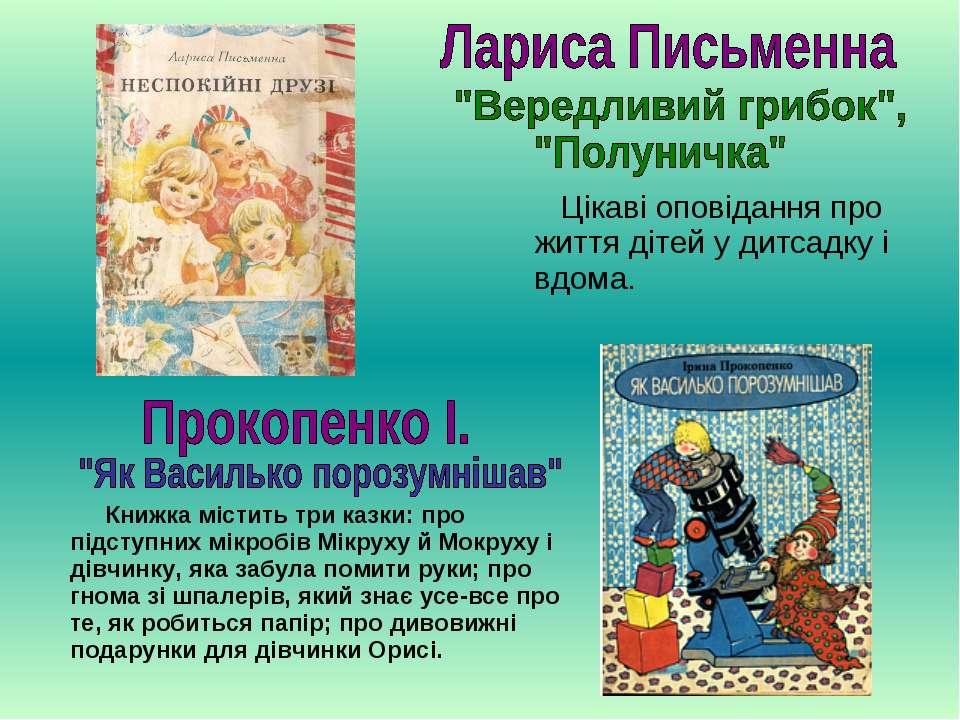 Цікаві оповідання про життя дітей у дитсадку і вдома. Книжка містить три казк...