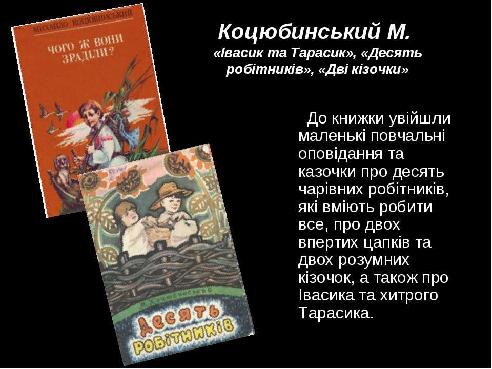 Коцюбинський М. «Івасик та Тарасик», «Десять робітників», «Дві кізочки» До кн...