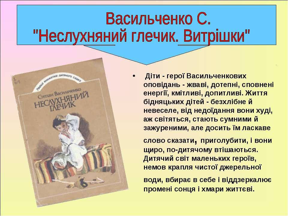 Діти - герої Васильченкових оповідань - жваві, дотепні, сповнені енергії, ...