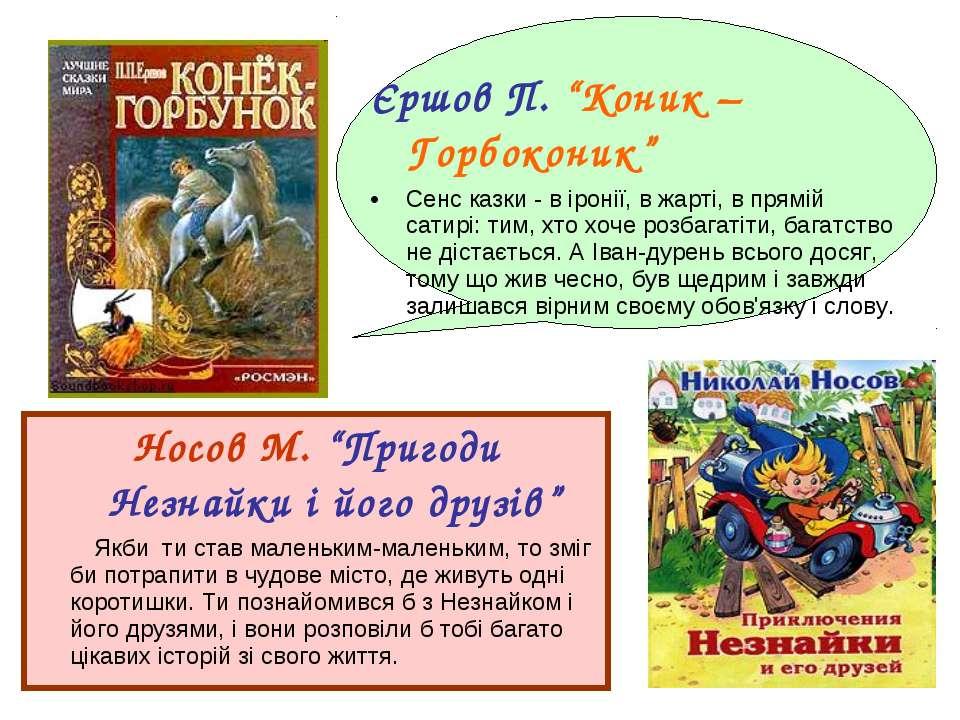 """Єршов П. """"Коник – Горбоконик"""" Сенс казки - в іронії, в жарті, в прямій сатирі..."""