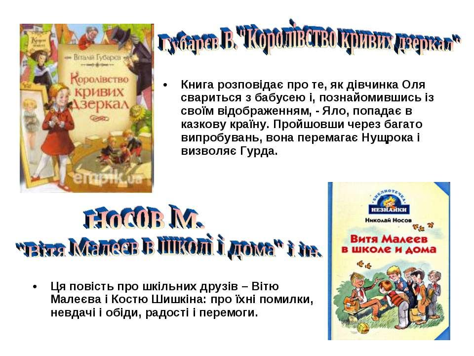 Книга розповідає про те, як дівчинка Оля свариться з бабусею і, познайомившис...