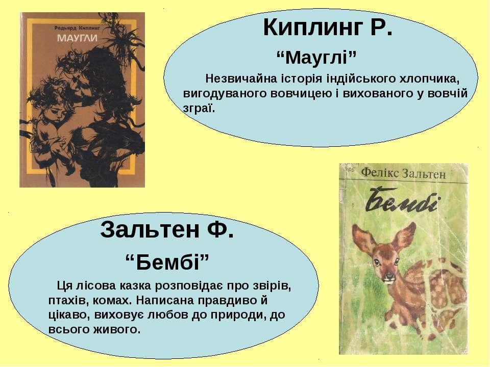 """Киплинг Р. """"Мауглі"""" Незвичайна історія індійського хлопчика, вигодуваного вов..."""