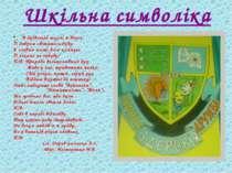 Шкільна символіка В Зуївській школі я вчусь. Її добром світитись буду. Я слов...