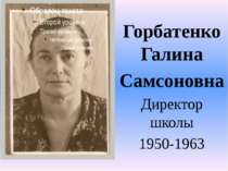 Горбатенко Галина Горбатенко Галина Самсоновна Директор школы 1950-1963