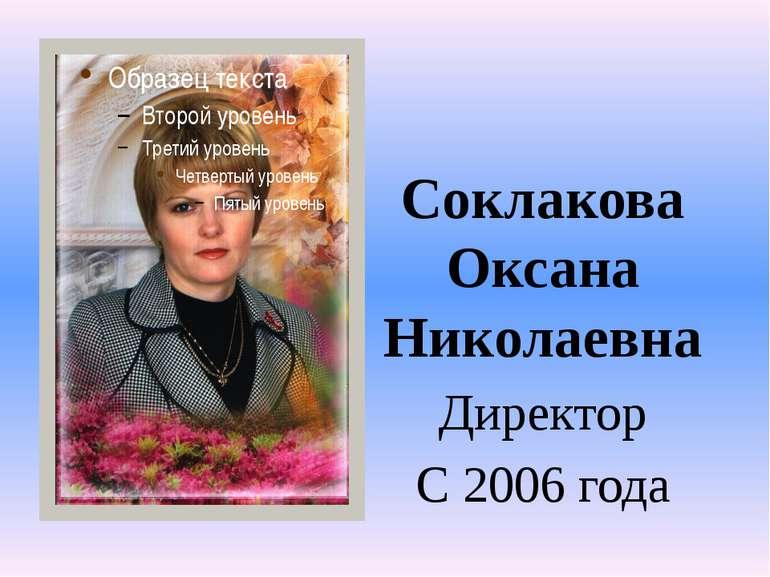 Соклакова Оксана Николаевна Соклакова Оксана Николаевна Директор С 2006 года