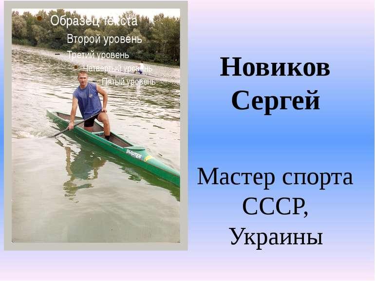 Новиков Сергей Новиков Сергей Мастер спорта СССР, Украины