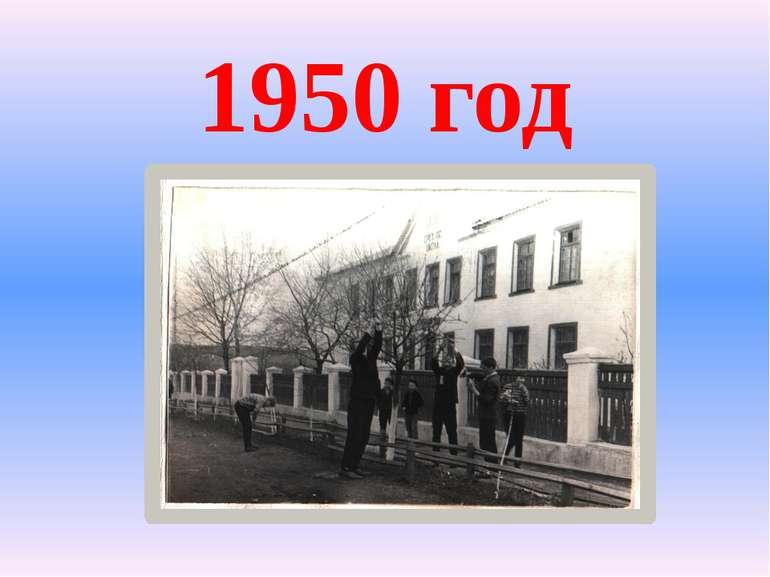 1950 год