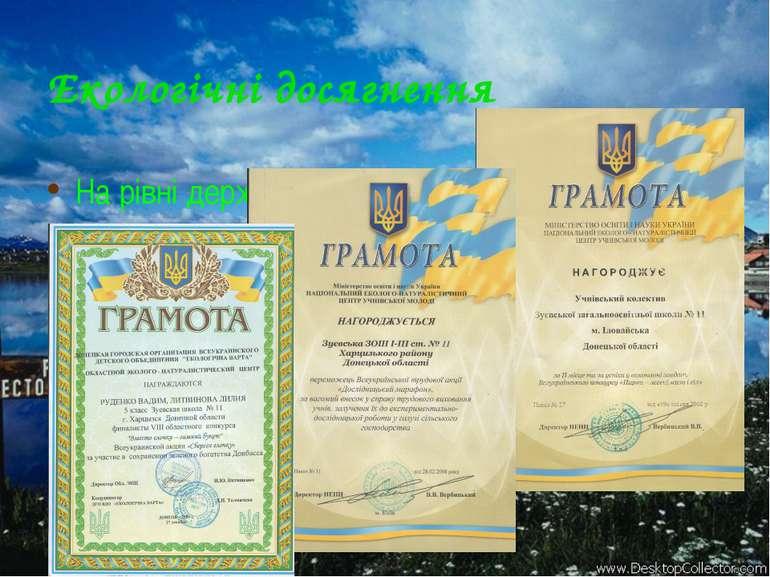 Екологічні досягнення На рівні держави