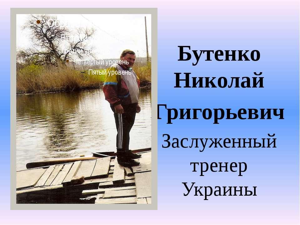 Бутенко Николай Бутенко Николай Григорьевич Заслуженный тренер Украины