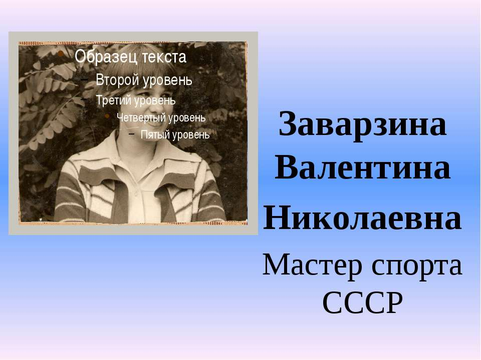 Заварзина Валентина Заварзина Валентина Николаевна Мастер спорта СССР
