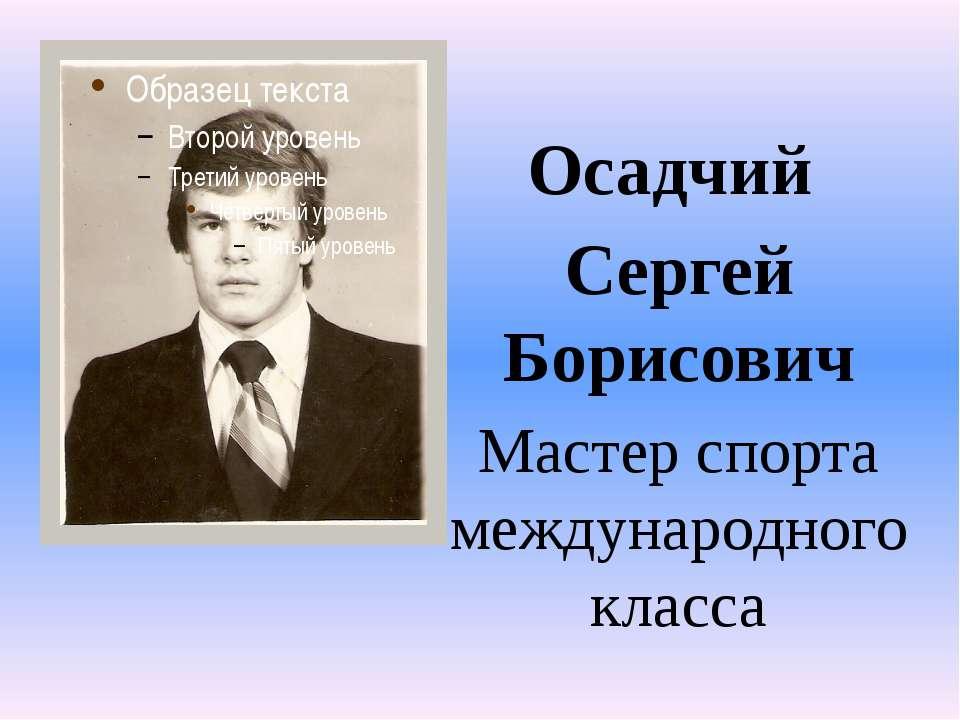 Осадчий Осадчий Сергей Борисович Мастер спорта международного класса