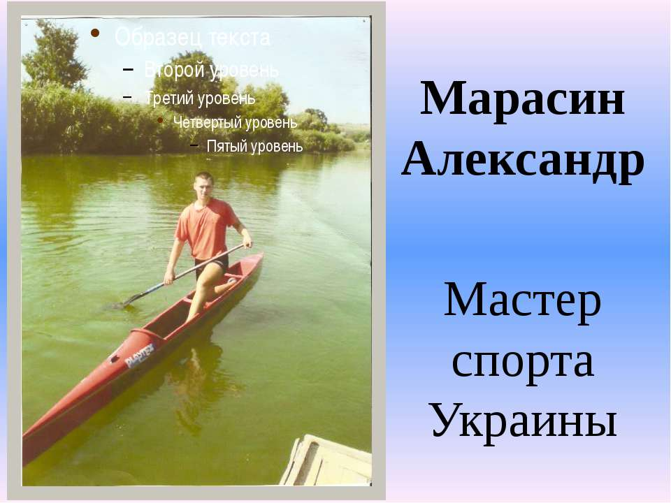 Марасин Александр Марасин Александр Мастер спорта Украины