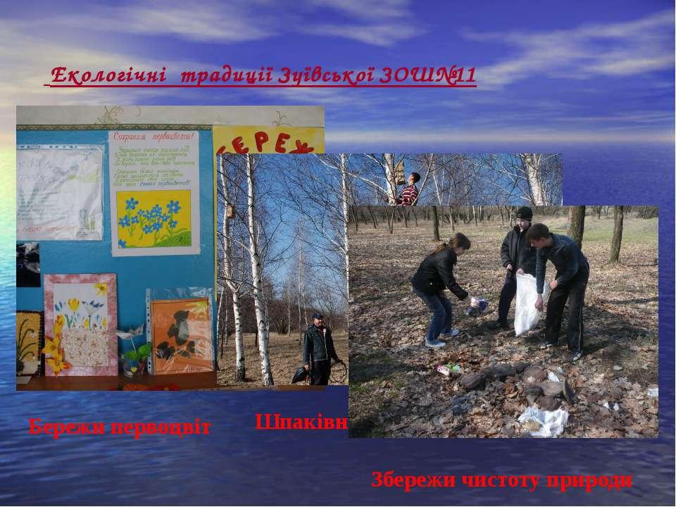 Екологічні традиції Зуївської ЗОШ№11 Бережи первоцвіт