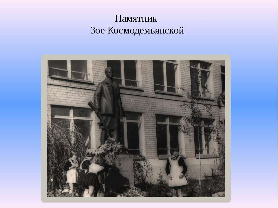 Памятник Зое Космодемьянской