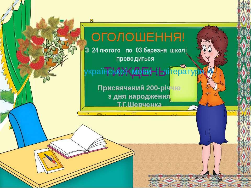 З 24 лютого по 03 березня школі проводиться ТИЖДЕНЬ