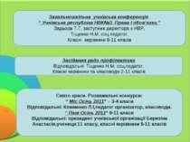 """Загальношкільна учнівська конференція """" Учнівська республіка НВК№3. Права і о..."""