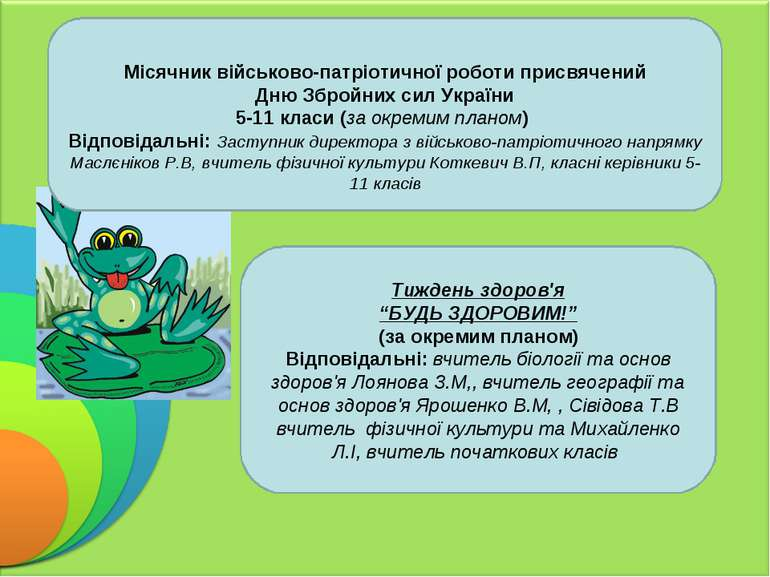Місячник військово-патріотичної роботи присвячений Дню Збройних сил України 5...