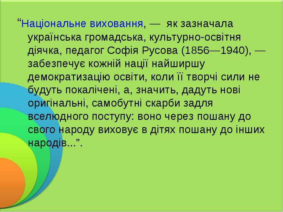 """""""Національне виховання, — як зазначала українська громадська, культурно-освіт..."""