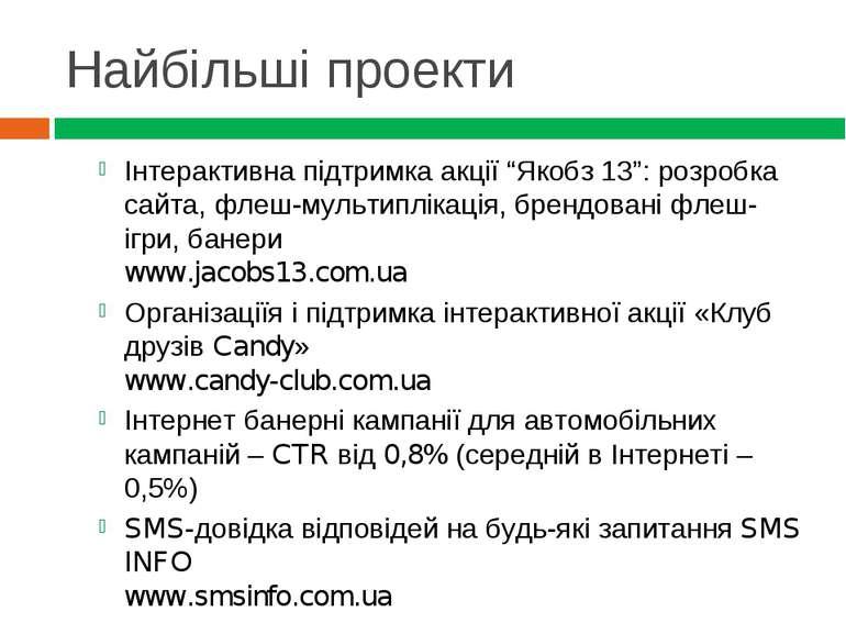 """Найбільші проекти Інтерактивна підтримка акції """"Якобз 13"""": розробка сайта, фл..."""