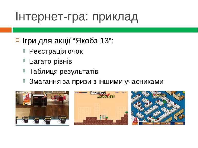 """Інтернет-гра: приклад Ігри для акції """"Якобз 13"""": Реєстрація очок Багато рівні..."""