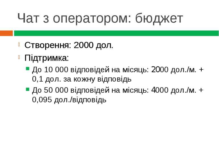 Чат з оператором: бюджет Створення: 2000 дол. Підтримка: До 10 000 відповідей...