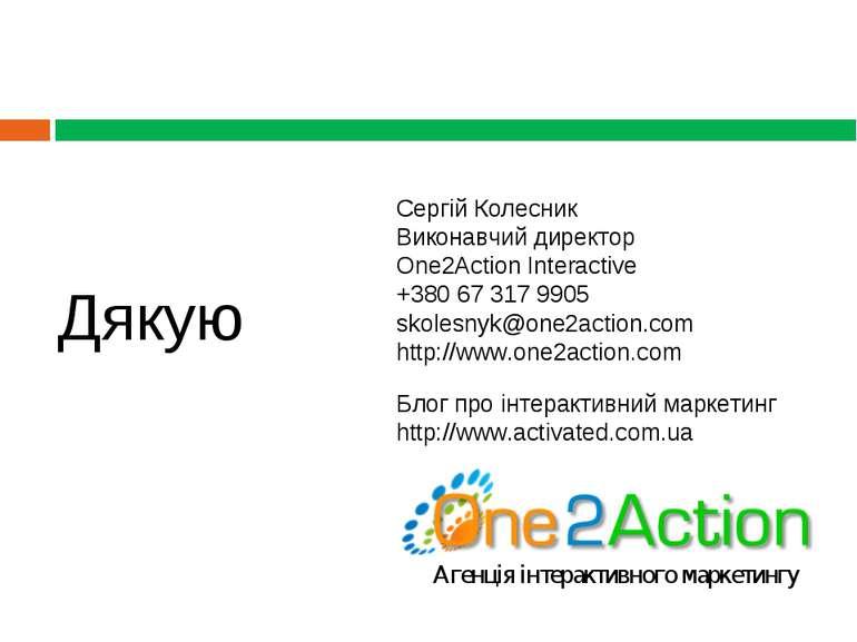 Дякую Агенція інтерактивного маркетингу Сергій Колесник Виконавчий директор O...
