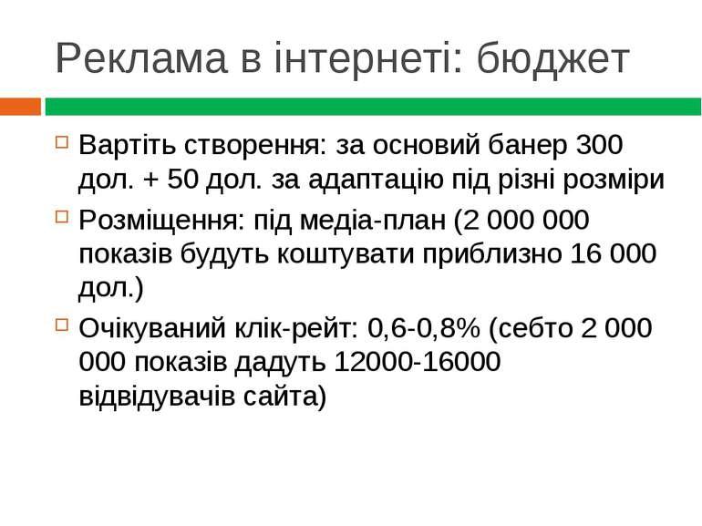 Реклама в інтернеті: бюджет Вартіть створення: за основий банер 300 дол. + 50...