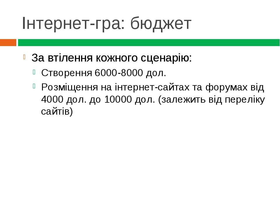 Інтернет-гра: бюджет За втілення кожного сценарію: Створення 6000-8000 дол. Р...