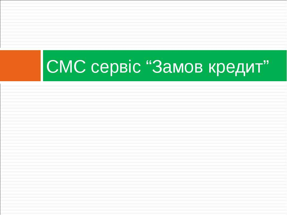 "СМС сервіс ""Замов кредит"""
