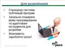 Спрощена система публікацій програм Загально-поширені мови програмування та а...