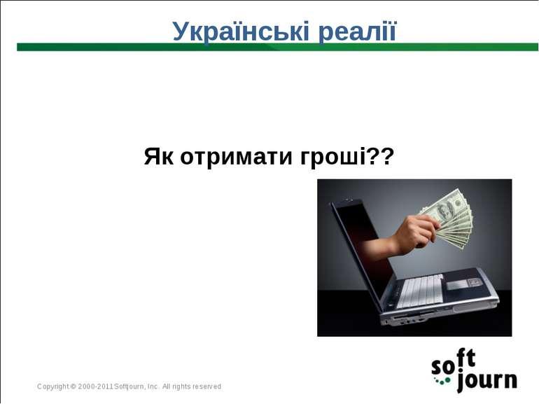 Як отримати гроші?? Українські реалії Copyright © 2000-2011Softjourn, Inc. Al...