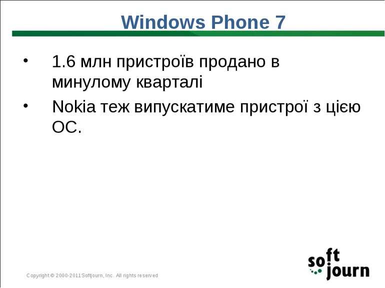 1.6 млн пристроїв продано в минулому кварталі Nokia теж випускатиме пристрої ...