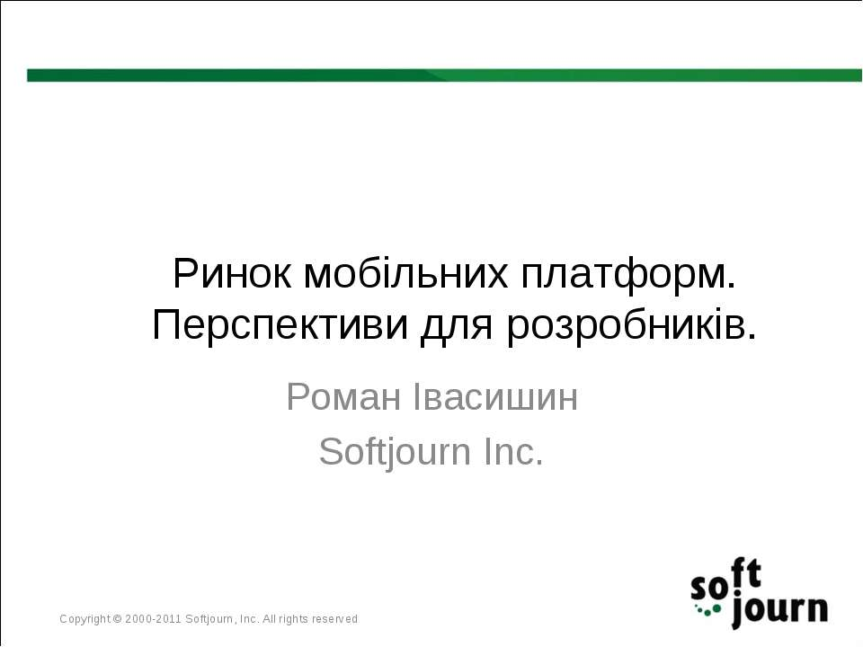 Copyright © 2000-2011 Softjourn, Inc. All rights reserved Ринок мобільних пла...