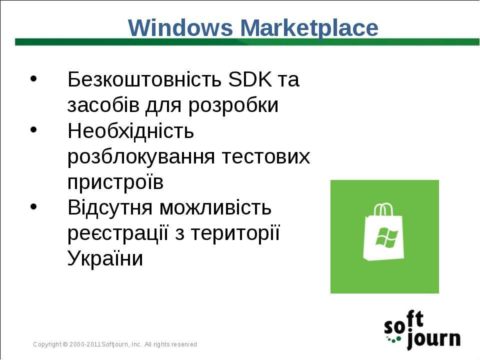 Windows Marketplace Безкоштовність SDK та засобів для розробки Необхідність р...