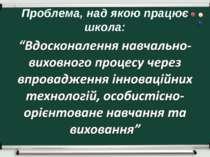 Проблема, над якою працює школа: