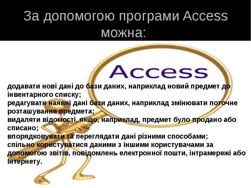 За допомогою програми Access можна: додавати нові дані до бази даних, наприкл...