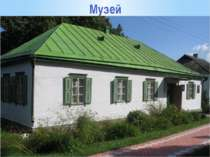 Музей Музей