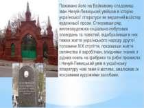 Поховано його на Байковому кладовищі. Іван Нечуй-Левицький увійшов в історію ...