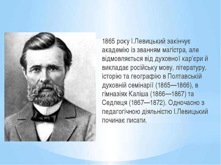 1865 року І.Левицький закінчує академію із званням магістра, але відмовляєтьс...