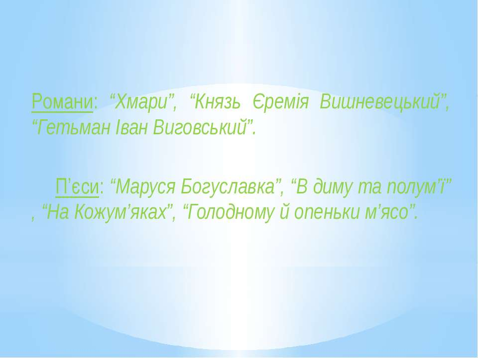"""Романи: """"Хмари"""", """"Князь Єремія Вишневецький"""", """"Гетьман Іван Виговський"""". Рома..."""