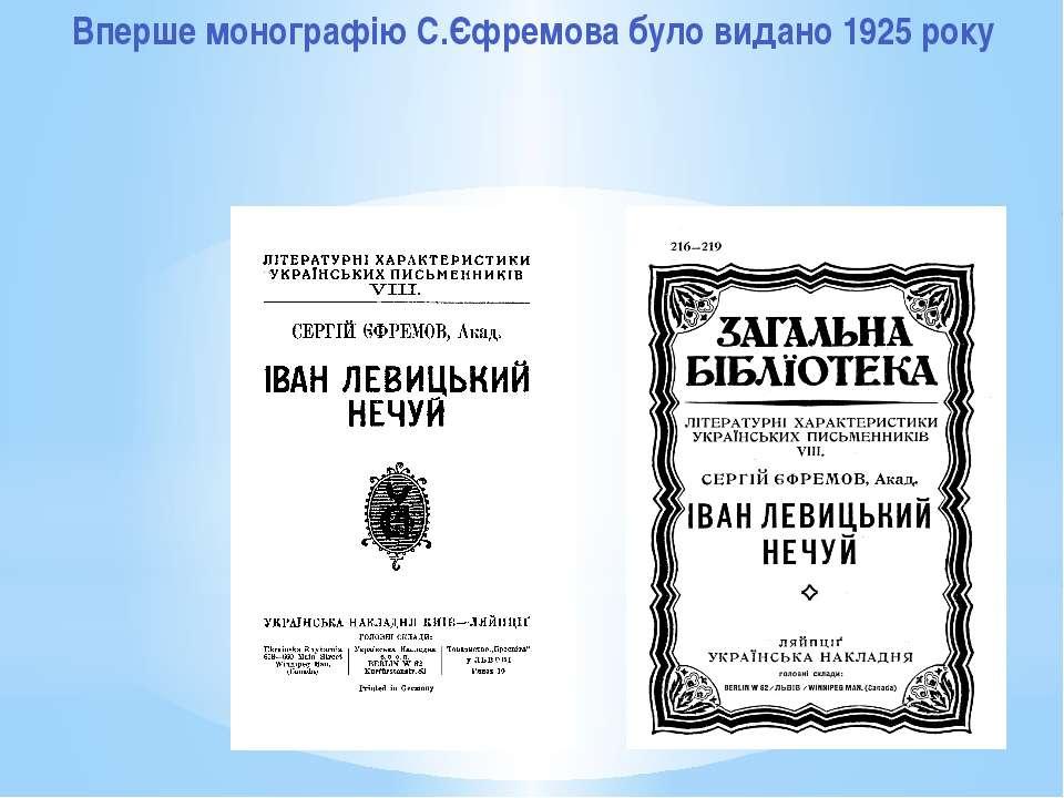 Вперше монографію С.Єфремова було видано 1925 року Вперше монографію С.Єфремо...