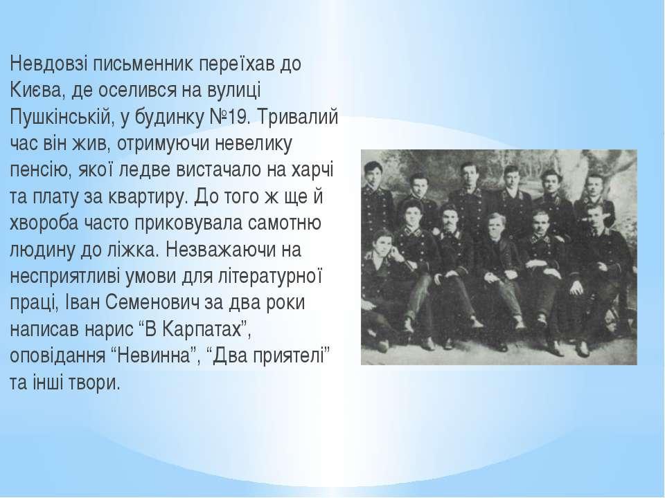 Невдовзі письменник переїхав до Києва, де оселився на вулиці Пушкінській, у б...