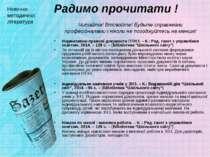 Радимо прочитати ! Нормативно-правові документи ПТНЗ. – К.: Ред. газет з упра...