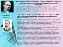 16.03 • 130 років від дня народження О.Р.Бєляєва (1884-1942), російського пис...